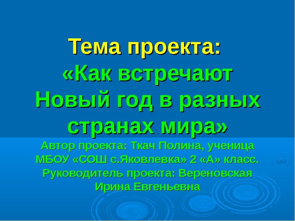 Тема проекта: «Как встречают Новый год в разных странах мира» Автор проекта:...