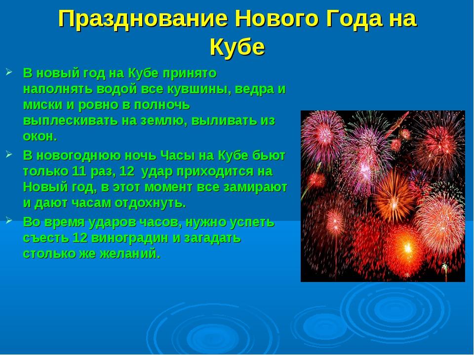 Празднование Нового Года на Кубе В новый год на Кубе принято наполнять водой...