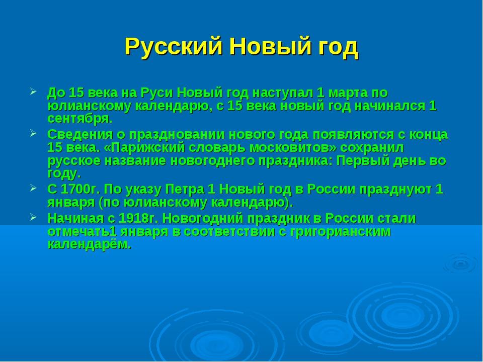Русский Новый год До 15 века на Руси Новый год наступал 1 марта по юлианскому...
