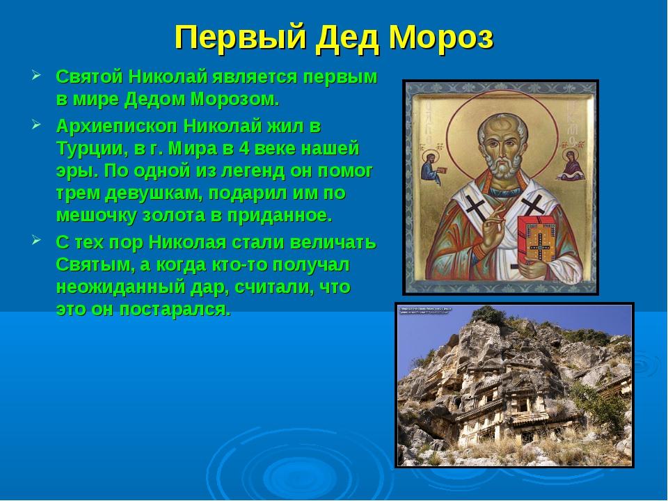 Первый Дед Мороз Святой Николай является первым в мире Дедом Морозом. Архиепи...