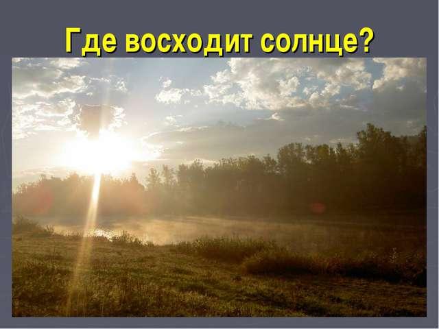 Где восходит солнце?