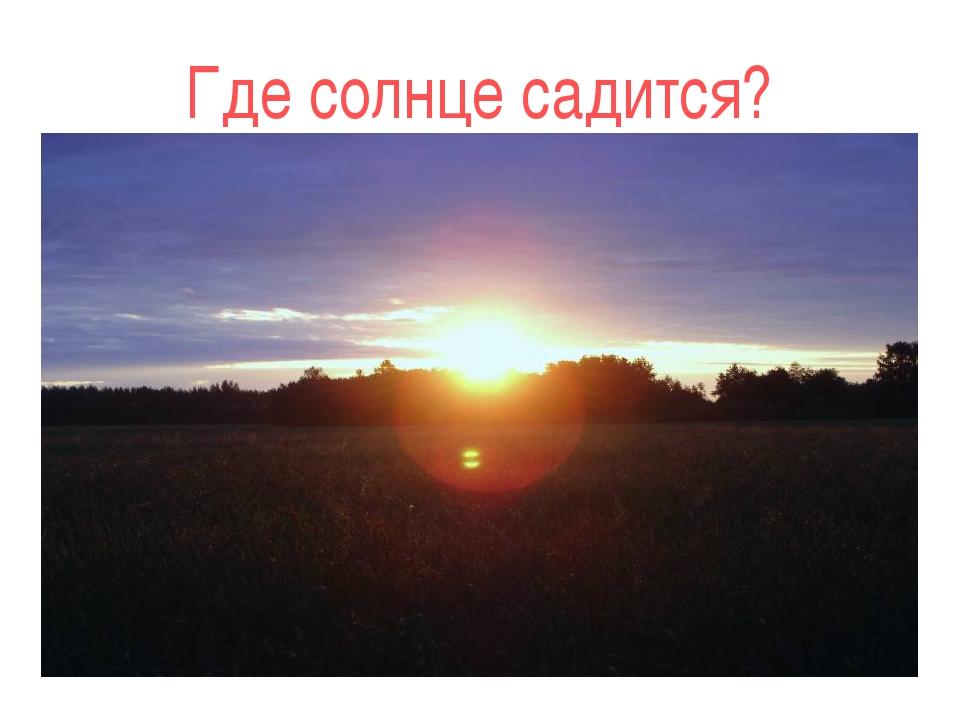 Где солнце садится?