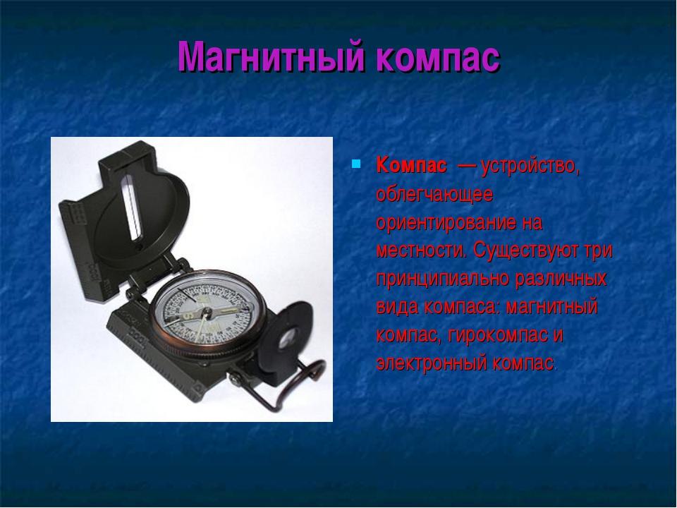 Магнитный компас Компас — устройство, облегчающее ориентирование на местност...