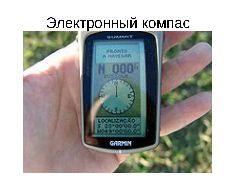 Электронный компас