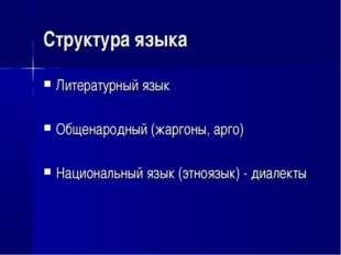 Структура языка Литературный язык Общенародный (жаргоны, арго) Национальный я