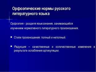 Орфоэпические нормы русского литературного языка Орфоэпия - разделя языкозна