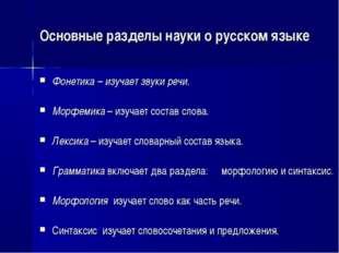 Основные разделы науки о русском языке Фонетика – изучает звуки речи. Морфеми