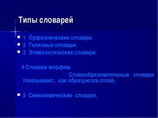 Типы словарей 1 Орфоэпические словари. 2 Толковые словари. 3 Этимологические