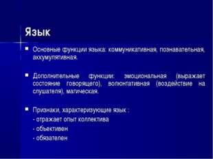 Язык Основные функции языка: коммуникативная, познавательная, аккумулятивная.