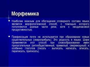 Морфемика Наиболее важным для обогащения словарного состава языка является м