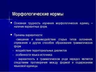 Морфологические нормы Основная трудность изучения морфологических единиц – н