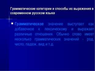 Грамматические категории и способы их выражения в современном русском языке Г