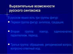 Выразительные возможности русского синтаксиса В русском языке есть три группы