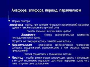 Анафора, эпифора, период, параллелизм Формы повтора: анафора - прием, при кот