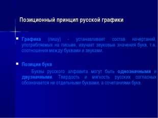 Позиционный принцип русской графики Графика (пишу) - устанавливает состав нач