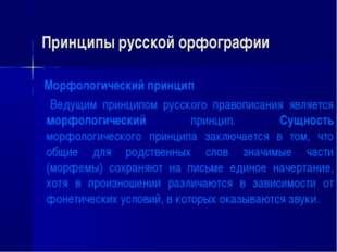 Принципы русской орфографии Морфологический принцип Ведущим принципом русског