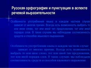 Русская орфография и пунктуация в аспекте речевой выразительности Особенности