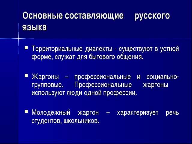 Основные составляющие русского языка Территориальные диалекты - существуют в...