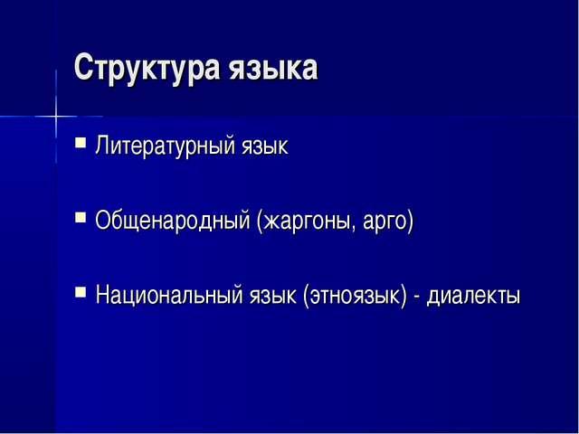 Структура языка Литературный язык Общенародный (жаргоны, арго) Национальный я...