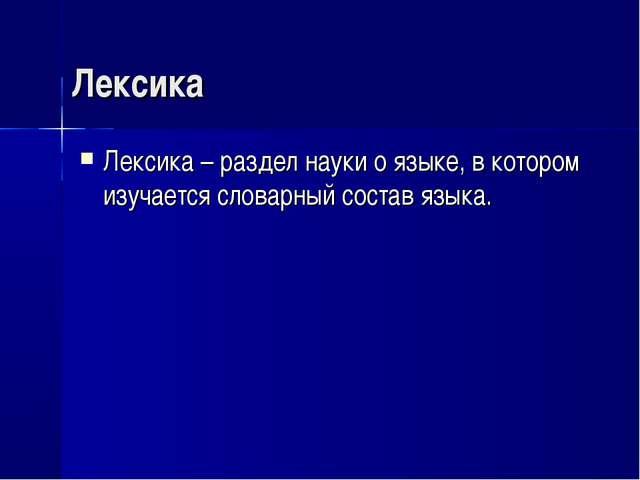 Лексика Лексика – раздел науки о языке, в котором изучается словарный состав...