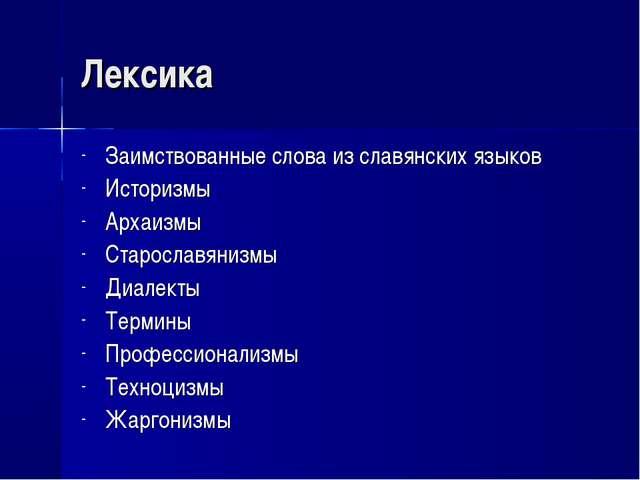 Лексика Заимствованные слова из славянских языков Историзмы Архаизмы Старосла...