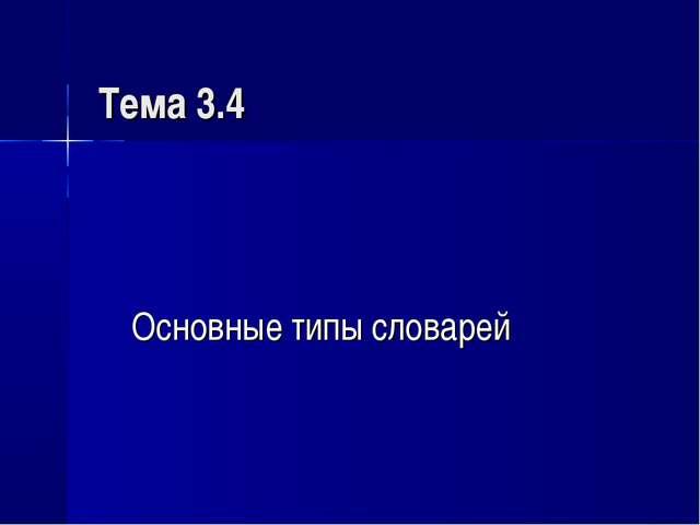Тема 3.4 Основные типы словарей