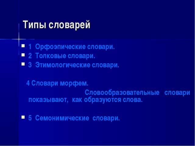 Типы словарей 1 Орфоэпические словари. 2 Толковые словари. 3 Этимологические...