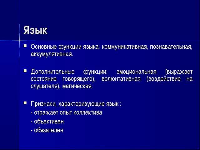 Язык Основные функции языка: коммуникативная, познавательная, аккумулятивная....