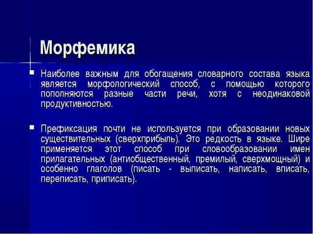 Морфемика Наиболее важным для обогащения словарного состава языка является м...