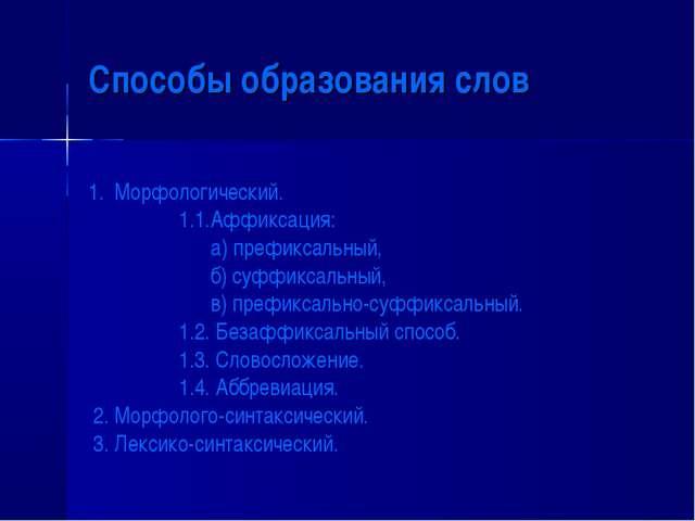 Способы образования слов 1.Морфологический. 1.1.Аффиксация: а) префиксальный...