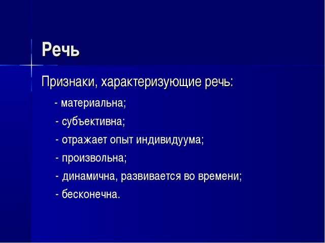 Речь Признаки, характеризующие речь: - материальна; - субъективна; - отражае...