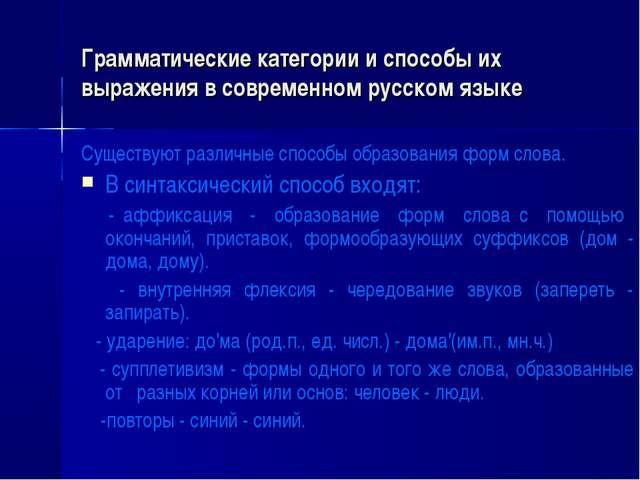 Грамматические категории и способы их выражения в современном русском языке С...