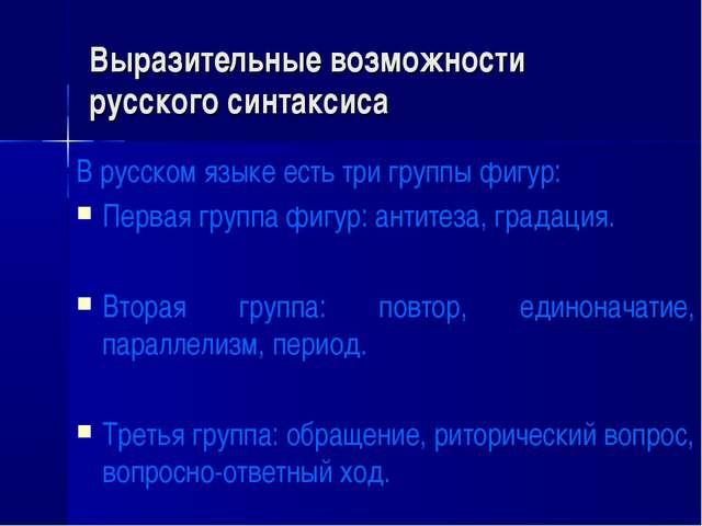Выразительные возможности русского синтаксиса В русском языке есть три группы...