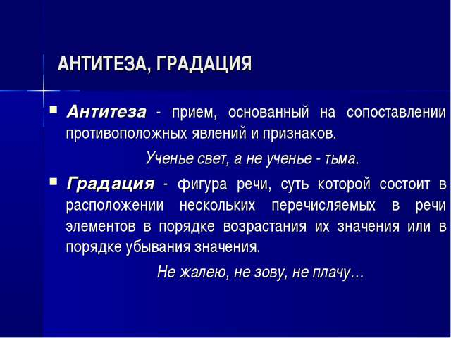 АНТИТЕЗА, ГРАДАЦИЯ Антитеза - прием, основанный на сопоставлении противополо...