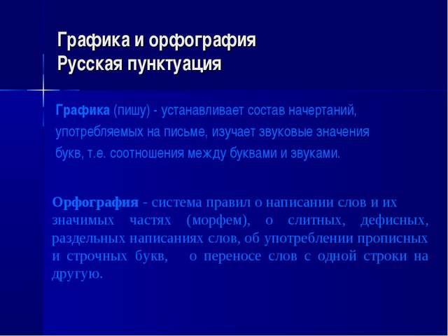 Графика и орфография Русская пунктуация Графика (пишу) - устанавливает соста...
