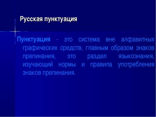 Русская пунктуация Пунктуация - это система вне алфавитных графических средст...