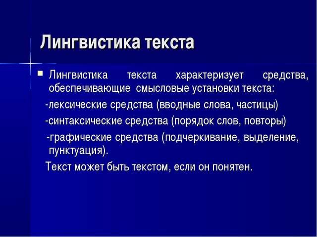 Лингвистика текста Лингвистика текста характеризует средства, обеспечивающие...