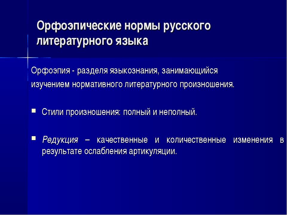 Орфоэпические нормы русского литературного языка Орфоэпия - разделя языкозна...