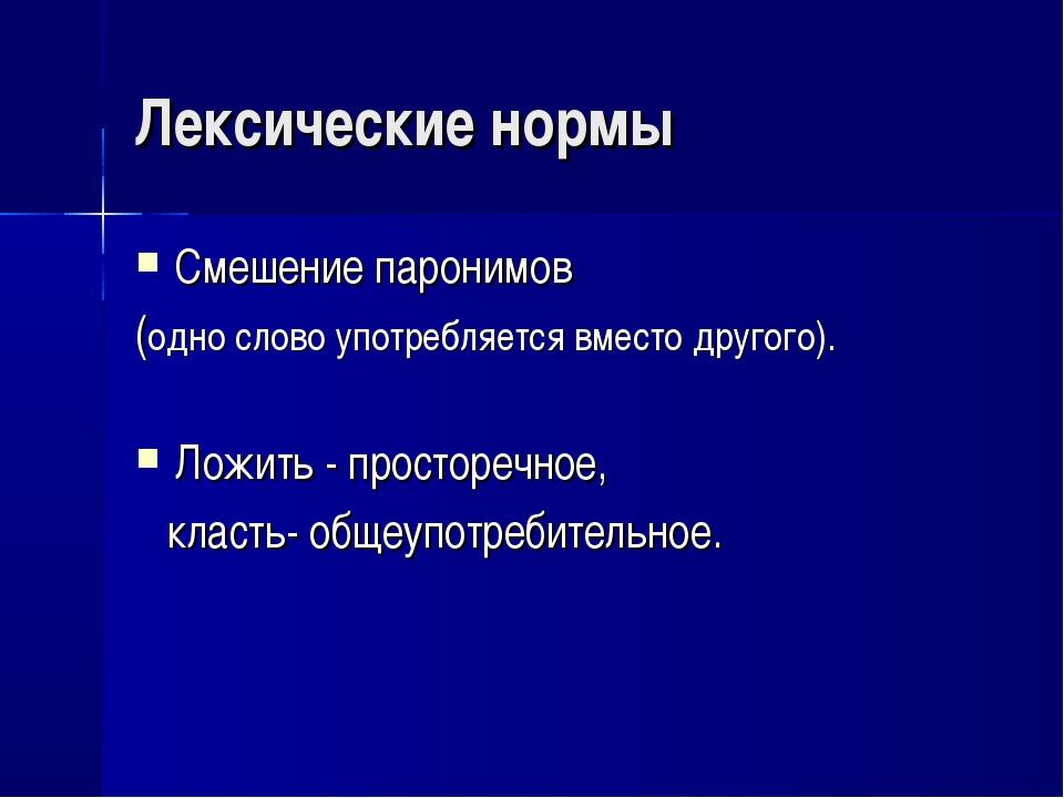 Лексические нормы Смешение паронимов (одно слово употребляется вместо другого...