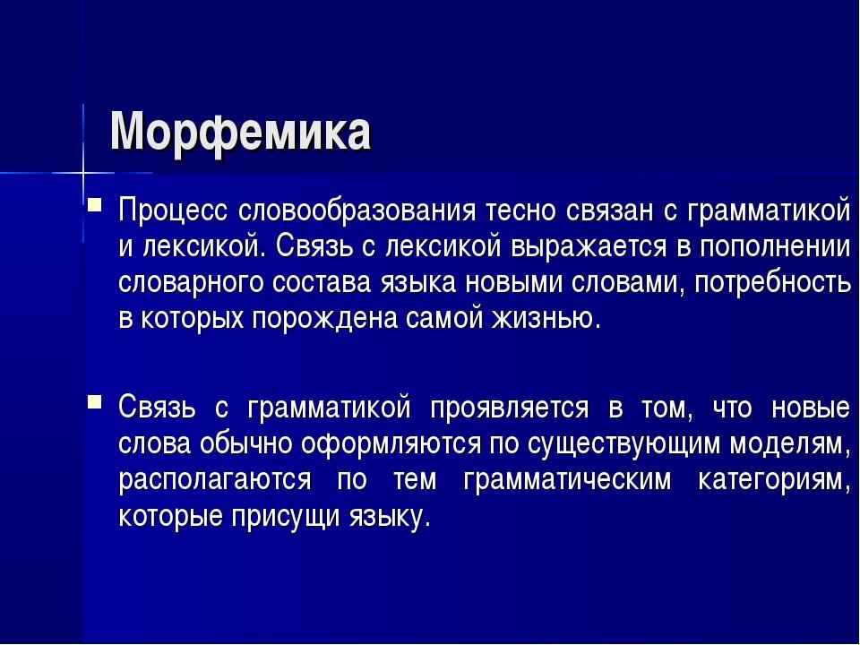 Морфемика Процесс словообразования тесно связан с грамматикой и лексикой. Св...