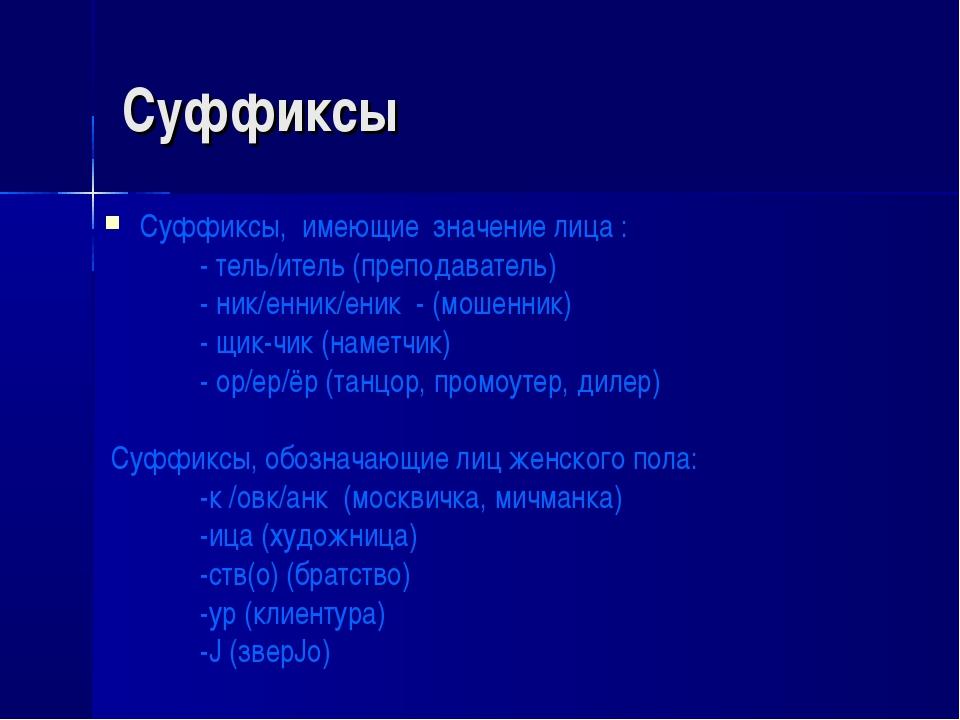 Суффиксы Суффиксы, имеющие значение лица : - тель/итель (преподаватель) - ник...