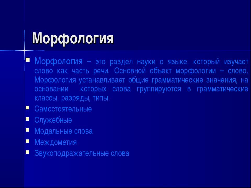 Морфология Морфология – это раздел науки о языке, который изучает слово как...