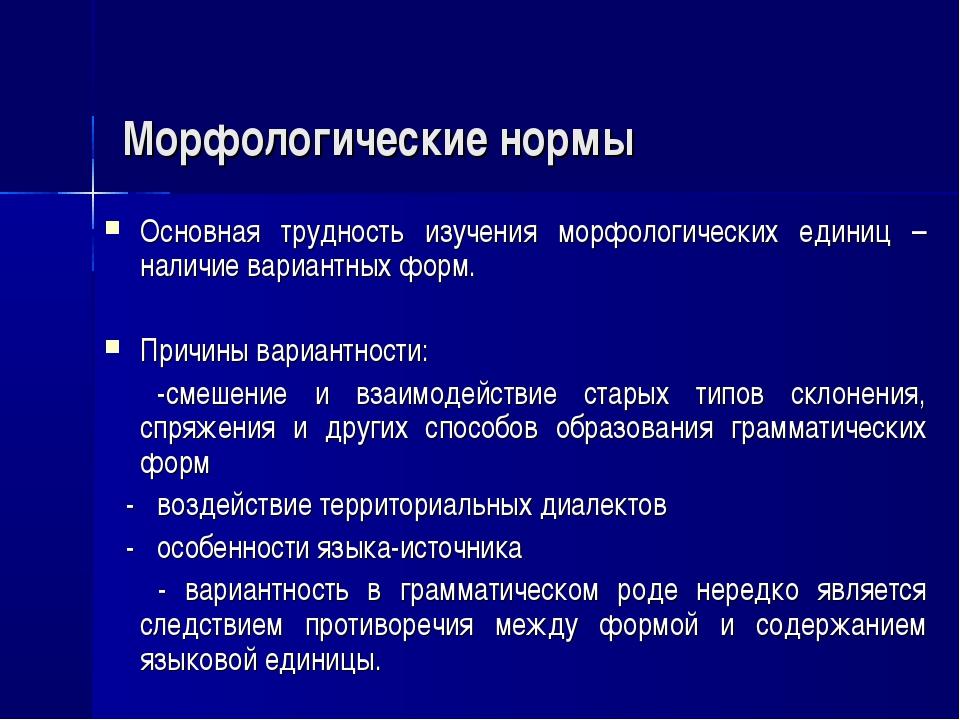 Морфологические нормы Основная трудность изучения морфологических единиц – н...