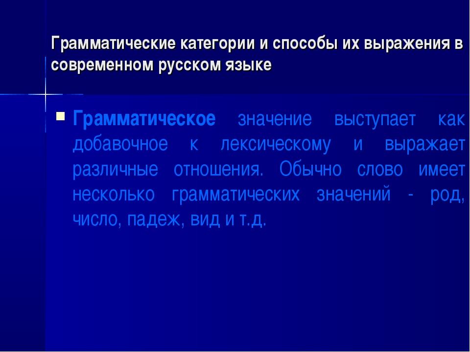 Грамматические категории и способы их выражения в современном русском языке Г...