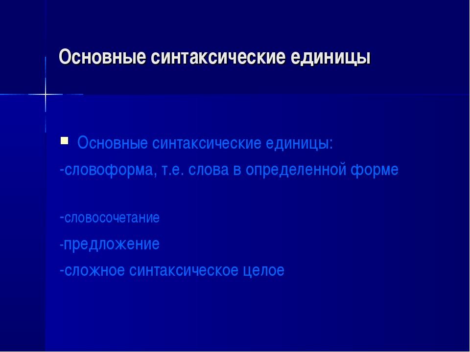 Основные синтаксические единицы Основные синтаксические единицы: -словоформа,...