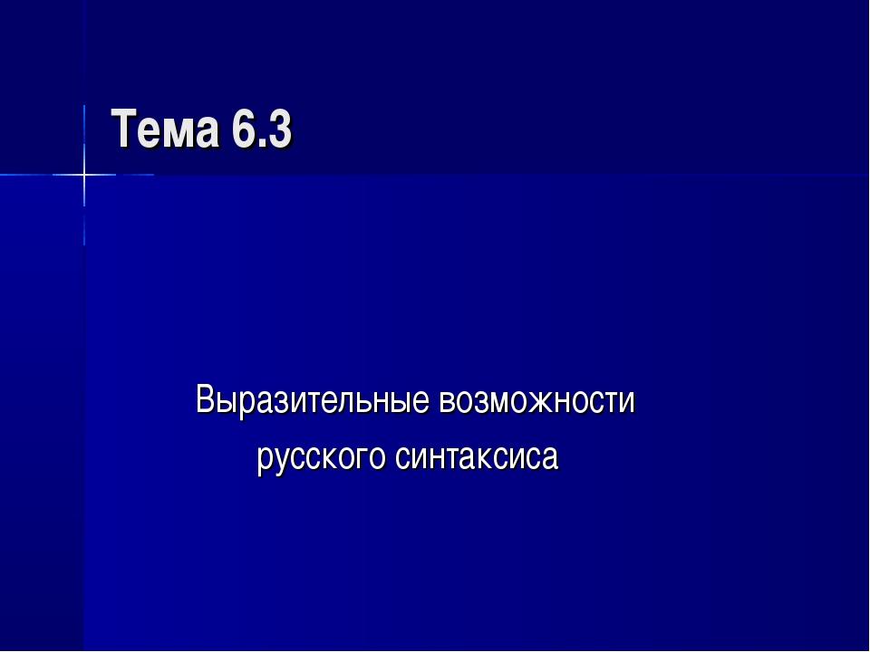 Тема 6.3 Выразительные возможности русского синтаксиса