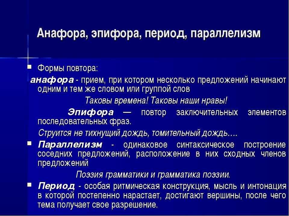 Анафора, эпифора, период, параллелизм Формы повтора: анафора - прием, при кот...