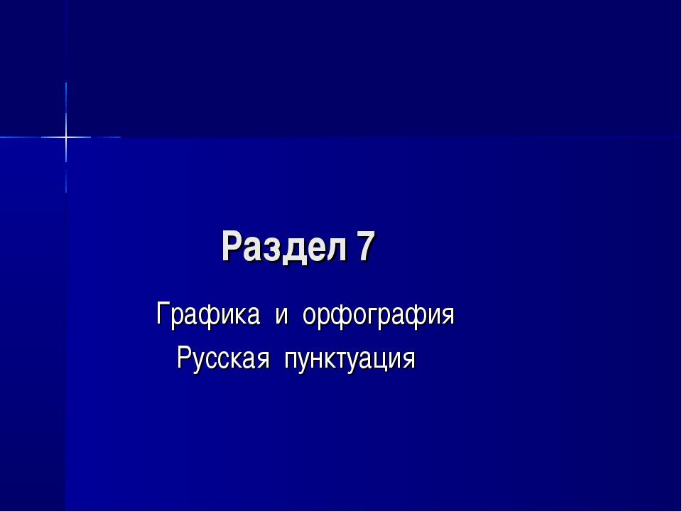 Раздел 7 Графика и орфография Русская пунктуация