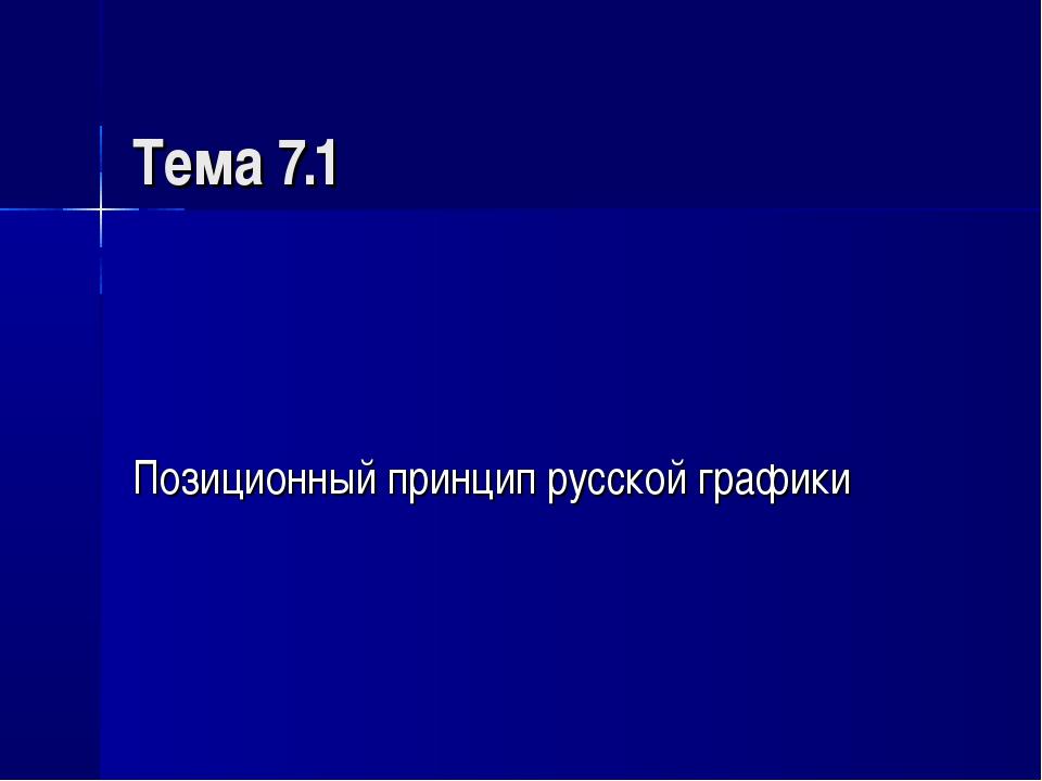 Тема 7.1 Позиционный принцип русской графики