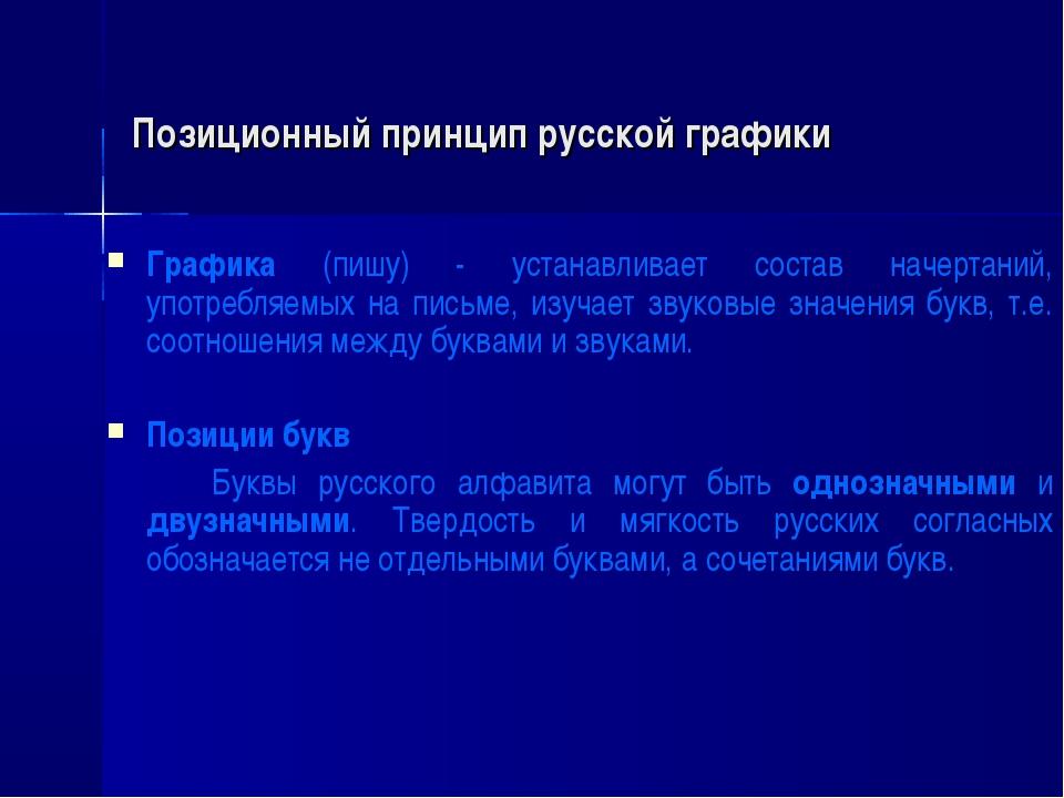 Позиционный принцип русской графики Графика (пишу) - устанавливает состав нач...